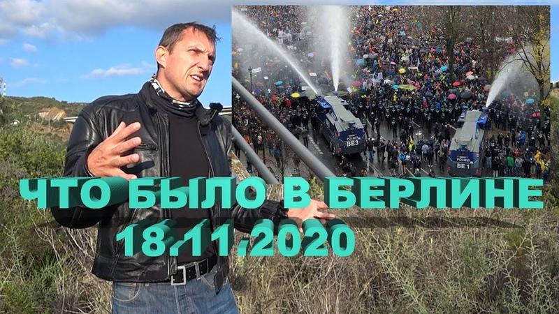 Что произошло в Берлине 18 11 2020