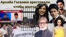 СУШАНТ СИНГХ РАДЖПУТ: куда повернулось расследование. Арест журналиста Госвами / куролесит ру