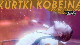 Куртки Кобейна - Люди на эскалаторах (версия 2) (Shura БИ-2, Леонид Агутин, Сабрина Багирова)