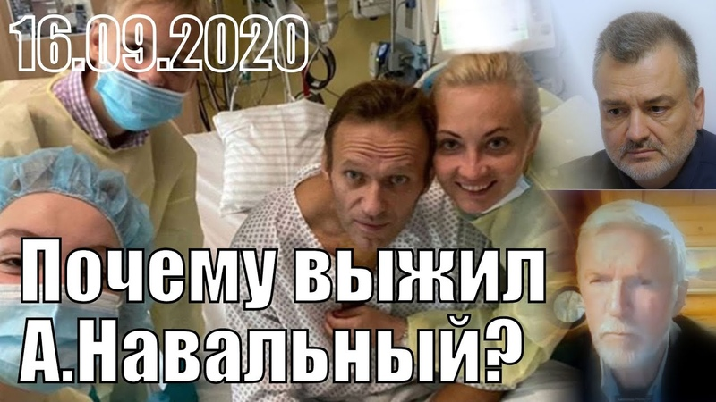 Почему выжил Навальный