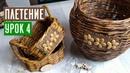 ПЛЕТЕНИЕ ⚡ УРОК №4 плетем первую корзиночку! Правильное плетение дна, подъем стенок / Садовый гид