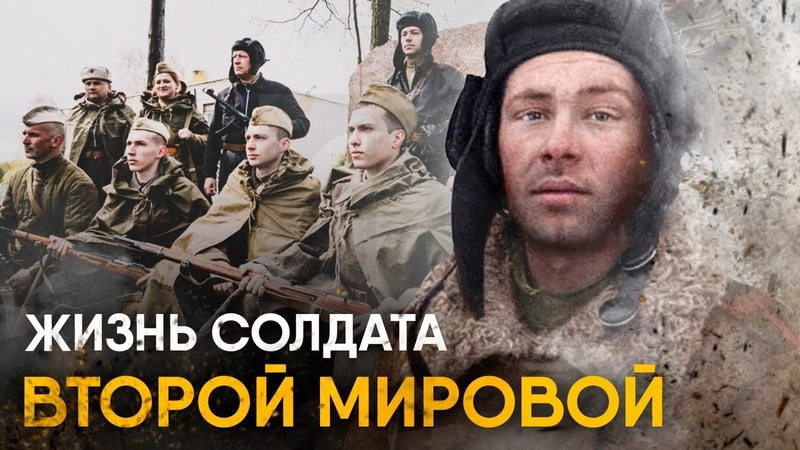 Что, если вы стали Солдатом Второй Мировой на один день