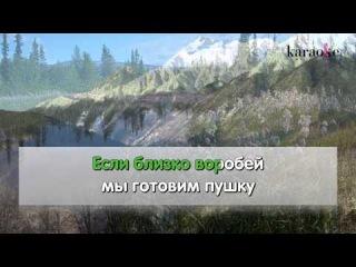 Песенка охраны из м ф 'Бременские музыканты' Новое Караоке