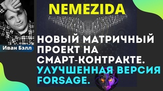 Nemezida новый матричный проект на смарт - контракте. Улучшенная версия Forsage.