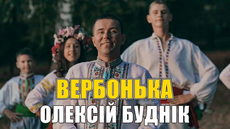 Вербонька Олексій Буднік Українські пісні про кохання Ліричні пісні Пісні про любов