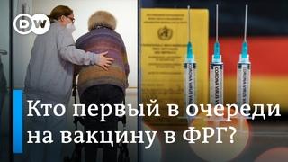 Почему немцы первыми вакцинируют инвалидов и людей старше 80 лет, а министров и силовиков последними