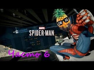 Человек-паВук на борьбе со злом (Marvel's Spider-man #6)