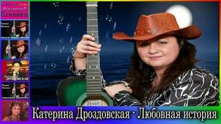 Катерина Дроздовская  - Любовная история