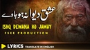 Sah Mitti Te Bhar Ay Lagda | Sufiana Sufi kalam | Arfana Kalaam | Sami Kanwal | Fsee Production