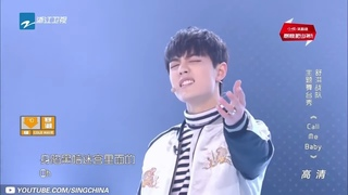 [ 纯享版 ] 肖战Xiao Zhan 彭楚粤 白澍 夏之光 《Call me baby》(EXO)《燃烧吧少年》X-FIRE Music Album /浙江卫视官方HD/