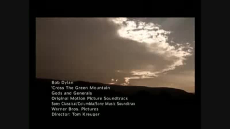 Bob Dylan Cross the green mountain
