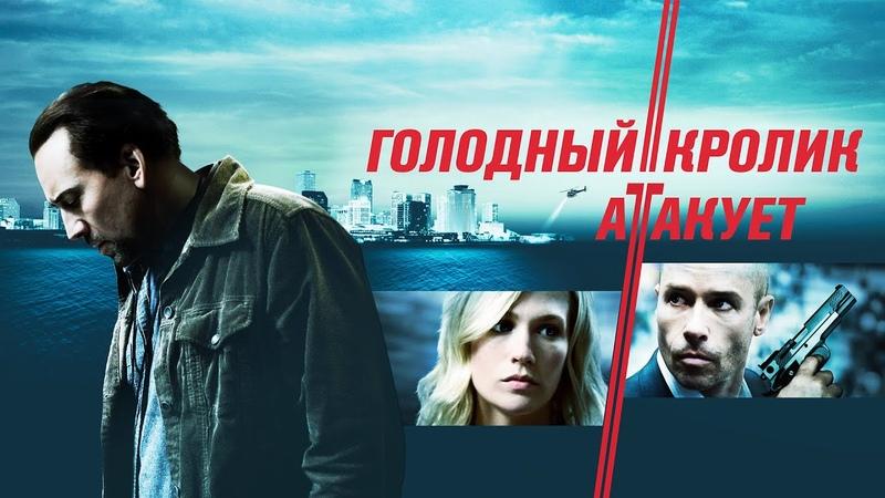 Голодный кролик атакует Фильм 2011 Боевик триллер драма криминал детектив