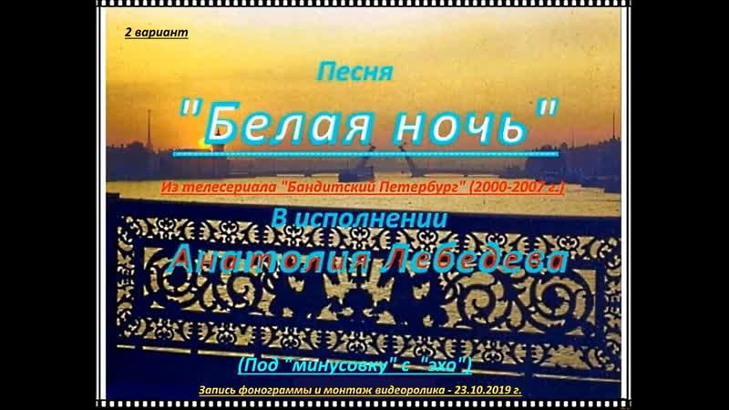 БЕЛАЯ НОЧЬ 2вариант с эхо КЛИП под МИНУС исп А Лебедев Фоногр Октябрь 2019 г