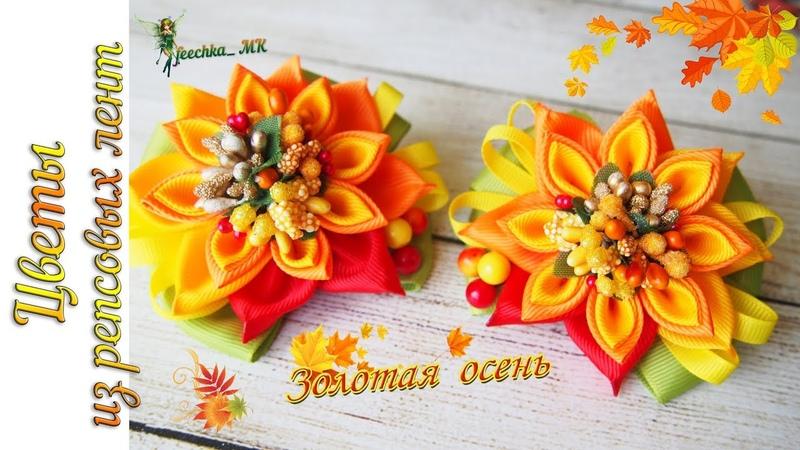 Цветы из репсовых лент. Осенние бантики из лент МК | Flores De Fita | Ribbon Flowers
