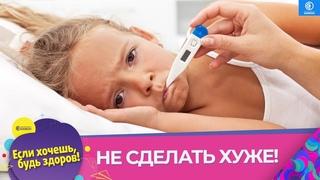 Лечим детей правильно! «Если хочешь, будь здоров!» от