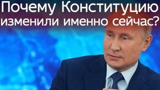 Путин рассказал почему Конституцию изменили именно сейчас. Пресс-конференция президента России 2020.