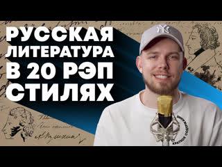 Краткое содержание русской литературы в 20 стилях рэпа | ЛСП, Boulevard Depo, Andy Panda и др.