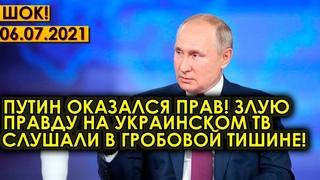 СРОЧНО!  Путин оказался прав! Злую правду на украинском ТВ слушали в гробовой тишине
