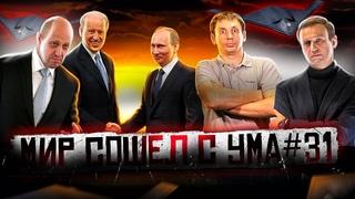 Никогда такого не было и вот опять #31 |  А чей навальный | Украина обиделась |