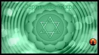 🎵 Музыка Для Исцеления Сердечной Чакры | Анахата Чакра Медитация 🎵