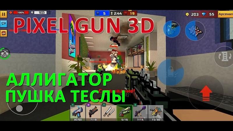 PIXEL GUN 3D Аллигатор и Пушка Теслы