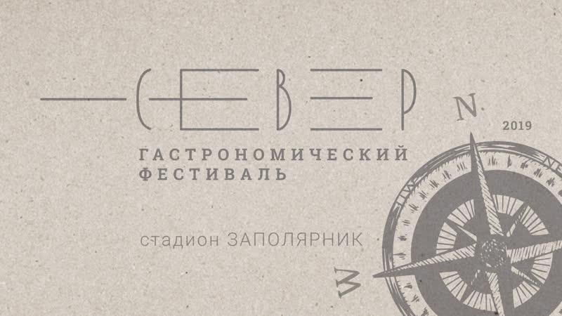 Приглашаем на гастрофестиваль СЕВЕР