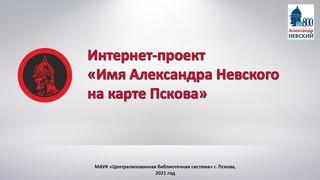 """Презентация интернет-проекта """"Имя Александра Невского на карте Пскова"""""""