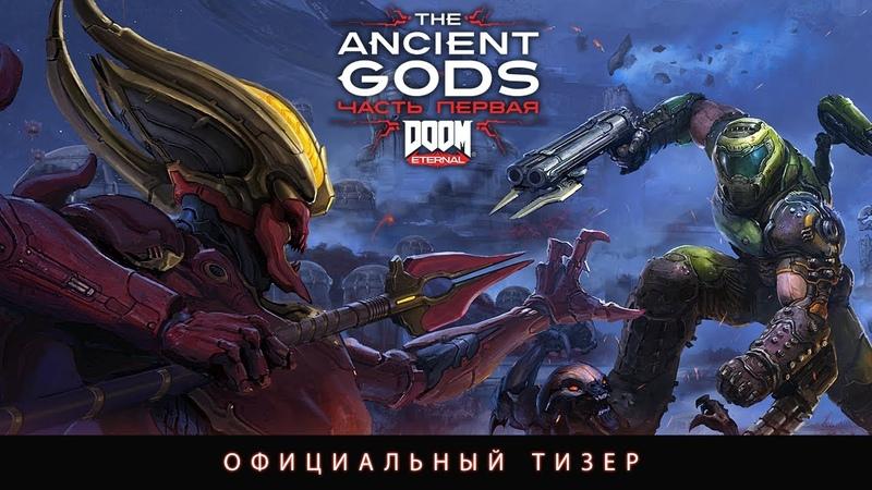 DOOM Eternal The Ancient Gods часть первая тизер