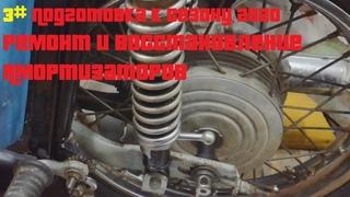 Ремонт и восстановление амортизаторов на мотоцикле ИЖ