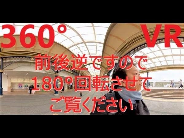 360度VR 風の為音量注意! 駅から東京ディズニーランド エントランスまで 360 ° VR To Tokyo Disney Land Entrance Insta360 ONE R