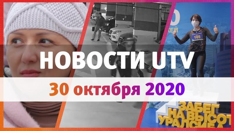 Новости Уфы и Башкирии 30 10 2020 воры в элитном ЖК забег по Уралсибу и конкурс красоты