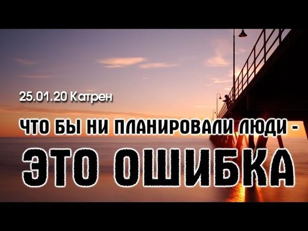 """25.01.20 Катрен """"Что бы ни планировали люди – это ошибка"""""""