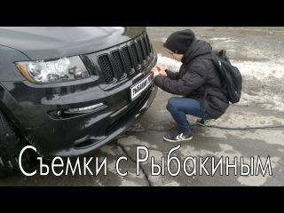 DansVlog - съемки с Андреем Рыбакиным