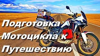 Подготовка Мотоцикла к путешествию / Доработка Honda CRF1000L AFRICA TWIN