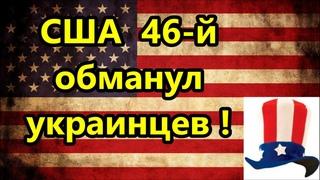 США 46-й обманул украинцев Украина ошиблась в Байдане//Америка американцы жизнь в Майами Флорида США