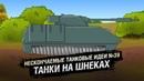 Танки на шнеках - НТИ № 39 - от KOKOBLANKA и Evilborsh World of Tanks