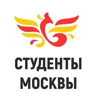 Логотип СТУДЕНТЫ МОСКВЫ