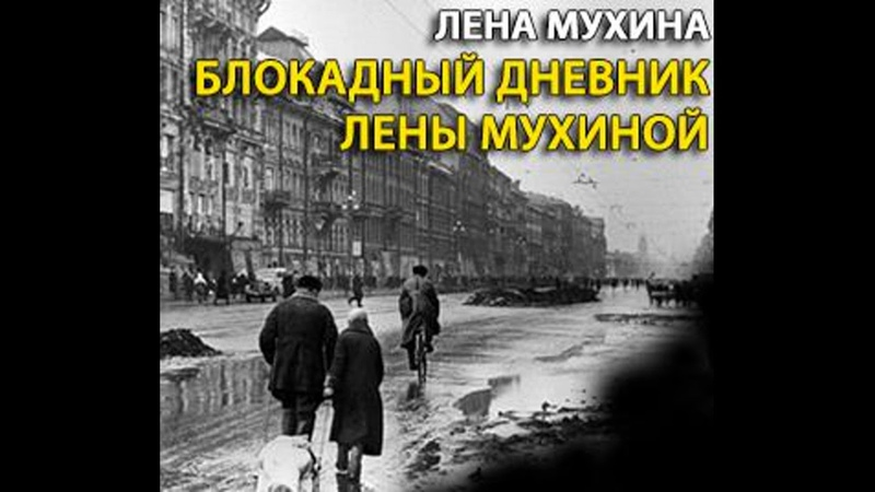 Мухина Лена Блокадный дневник Лены Мухиной