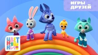 Цветняшки — Игры друзей (сборник 2) — развивающий мультик для малышей