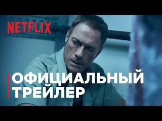 Последний наемник (2021). Русский трейлер. Жан-Клод Ван Дамм