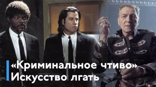 «Искусство лгать» : Александр Невзоров о «Криминальном чтиве» Тарантино