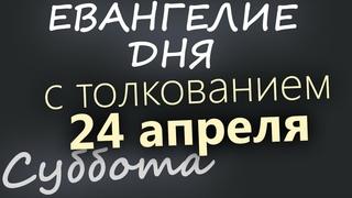 24 апреля, Лазарева Суббота. Великий пост. Евангелие дня 2021 с толкованием. Чтимые святые
