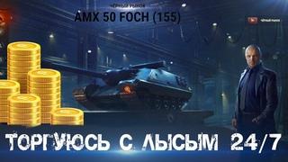 Чёрный рынок в World of tanks ┃Запись моих реакций, в течении всей акции.