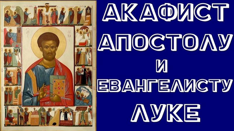 Акафист святому апостолу и евангелисту Луке