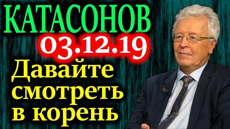 КАТАСОНОВ. 27 лет живем в сумасшедшем доме, ни один депутат не поставил этот вопрос 03.12.19
