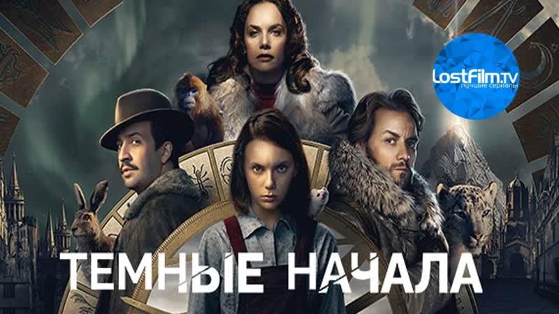 Темные начала (1 сезон) 720p LostFilm