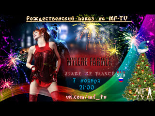 🎄 Stade de France 2009 на MF-TV Live в рождественский вечер 💥