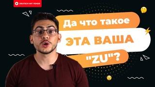 Что такое ZU в немецком | Deutsch mit Yehor