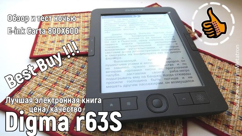 Digma r63S Обзор 📖 Электронная книга лучшая цена качество 📚