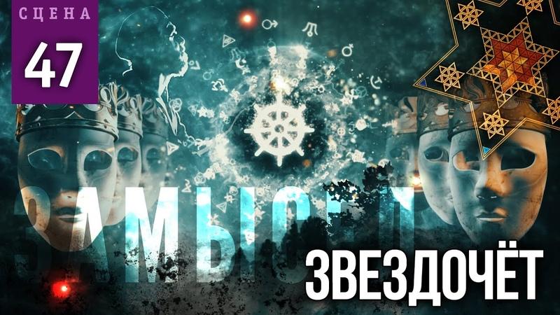 ЗВЕЗДОЧЁТ Сцена №47 Замысел художественный фильм